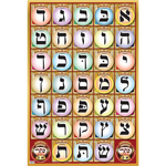 Alef Bais educational colorful wall poster, for kids at school/home  High quality, fully laminated. AL-B