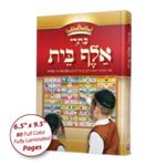 Sefer Kisrei Alef-Bais, with YIDDISH keywords & beautiful pictures B-SC-YD2
