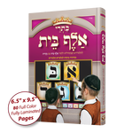 Sefer Kisrei Alef-Bais & Nekudos book, special school edition (without pictures) HC-AL-NK