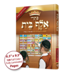Sefer Kisrei Alef-Bais & Nekudos, with LOSHON-KODESH keywords & beautiful pictures HC-LK-NK