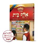 Sefer Kisrei Alef-Bais & Nekudos, with YIDDISH keywords & beautiful pictures HC-YD-NK