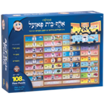 "Alef Bais 108 Pc. floor puzzle - LOSHON-KODESH keywords & pictures, Ksav Yad and Gimatria (24"" x 36"") P-LK2-B"