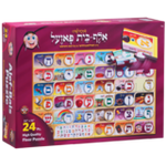 "Alef Bais 24 Pc. floor puzzle - YIDDISH keywords with pictures (24"" x 36"") P-YD1-C"
