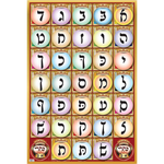Rashi Alef Bais educational colorful wall poster, for kids at school/home  High quality, fully laminated. R-B