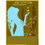 ESHET CHAYIL III ESHET3