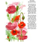 POPPIES  Home Blessing POPS-HBLS