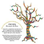 TREE OF LIFE Home Blessing TOL-HBLS