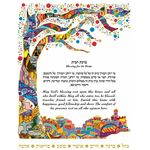 TREE OF LIFE II Home Blessing TOL2-HBLS