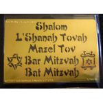 Jewish Stencil: Brass, Words 2 1808BRWD2