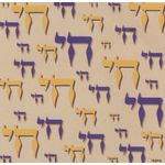 Jewish Scrapbook Paper: Chai, 6 sheets 1866Chai