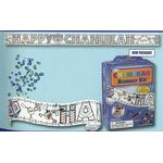 Craft Kit: Chanukah Banner 4916