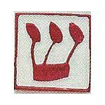 Jewish Resin: Shin: Red 5658RD