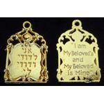 Wedding  or Anniversary Charm: Ani Dodi, Hebrew and English 1410G