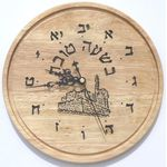 Israeli Handmade Judaica art Wooden Tower of David Jerusalem Hebrew wall clock C030 193869425