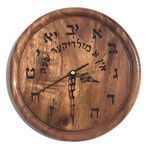 Yiddish clock, Israeli Handmade Judaica art Wooden Yiddish wall clock C59 278966674
