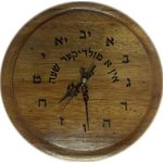 Israeli handmade, Yiddish clock, Israeli Handmade Judaica art Wooden Yiddish wall clock יידיש C74 583430681