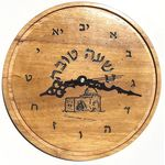 Israeli Handmade Judaica art Wooden Rachel's Tomb Hebrew wall Clock (C014) 71519661