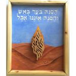Bible painting, The Bush that Burned, and did not Burn Out Judaica wood art and acrylic multi-techniques painting from Israeli artist 4 489774684
