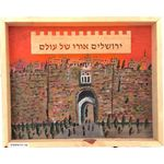 Jerusalem light of the world , Judaica wood art and acrylic multi-techniques painting from Israeli artist Jerusalem 3 493253641