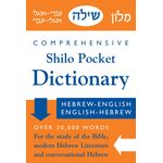Comprehensive Shilo Dictionary SHDS