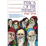 Ethics of the Fathers 8150