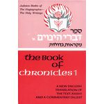 Chronicles I - complete Mikraoth Gedoloth with English translation & commentary 8975
