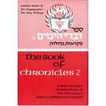Chronicles II - complete Mikraoth Gedoloth with English translation & commentary 8983