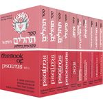 Judaica Press Books of the Holy Writings (10 vol. set) 3003