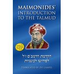 Maimonides' Intro to the Talmud 8061