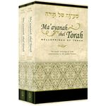 Maayana shel Torah (2 vol. set) MST2V