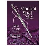 Machat Shel Yad: Bereishis (Genesis) MSYH