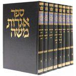 Igros Moshe (9 vol. set) IG9V