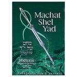 Machat Shel Yad: Shemos (Exodus) & Haggadah MSY2H