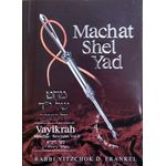 Machat shel Yad: Vayikra (Leviticus) MSY3H