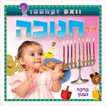 What Do You See on Chanukah? YIDDISH WDCH-Y