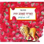 The Lion That Loved Strawberries - Hebrew