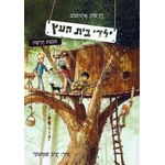 The Tree House Kids- Ran Cohen Hrounoff - Hebrew