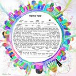 "Watercolor Jerusalem Crown- Sandrine Kespi Creations printable pdf-  interfaith or Reform wording- ketubah to fill - 23.4x 23.4""- 60x60cm pdf 1410"