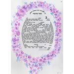 "Jerusalem tree of life Sandrine Kespi Creations-printable pdf-  interfaith , Reform or any other  wording- ketubah to fill - 16.5"" x 21""- 42x58cm pdf 73"