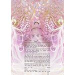 """love angels- Sandrine Kespi Creations-printable pdf-  interfaith , Reform or any other  wording- ketubah to fill - 16.5"""" x 21""""- 42x58cm pdf  love angels"""