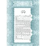 """Lace paper-3D effect- Sandrine Kespi Creations-printable pdf-  interfaith , Reform or any other  wording- ketubah to fill - 16.5"""" x 21""""- 42x58cm pdf -lace effect"""