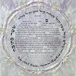 "Jerusalem dream-Metallic effect- Sandrine Kespi Creations printable pdf-  interfaith or Reform wording- ketubah to fill - 23.4x 23.4""- 60x60cm pdf 21"