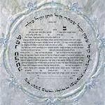 "Jerusalem dream-Metallic effect- Sandrine Kespi Creations printable pdf-  interfaith or Reform wording- ketubah to fill - 23.4x 23.4""- 60x60cm pdf 20"