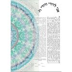 "Prosperity mandala- Sandrine Kespi Creations printable pdf-  interfaith or Reform wording- ketubah to fill - 17x23""- 42x60cm pdf 50"