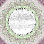 "Rebuilt Jerusalem- 3D effect- Sandrine Kespi Creations printable pdf-  interfaith, Reform or any other wording- ketubah to fill - 17x17""- 42x42cm pdf rebuilt Jerusalem"