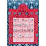 "oriental lights- Sandrine Kespi Creations-printable pdf-  interfaith , Reform or any other  wording- ketubah to fill - 16.5"" x 21""- 42x58cm pdf - oriental lights"