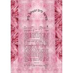 "Butterfly in the wind- Sandrine Kespi Creations-printable pdf-  interfaith , Reform or any other  wording- ketubah to fill - 16.5"" x 21""- 42x58cm pdf -butterfly in the wind"