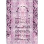 """Butterfly in the wind- Sandrine Kespi Creations-printable pdf-  interfaith , Reform or any other  wording- ketubah to fill - 16.5"""" x 21""""- 42x58cm pdf -butterfly in the wind"""