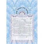 "secret curls- Sandrine Kespi Creations-printable pdf-  interfaith , Reform or any other  wording- ketubah to fill - 16.5"" x 21""- 42x58cm pdf -secret curls"