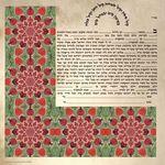 "mandala on parchment vintage effect- Sandrine Kespi Creations printable pdf-  interfaith or Reform wording- ketubah to fill - 23.4x 23.4""- 60x60cm pdf 31"